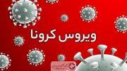 کشف دارویی که مانع از تکثیر ویروس کرونا میشود